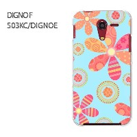 DM便送料無料【Soft bank DIGNO F ケース】【Y!mobaile DIGNO E 503KC ケース】digno ディグノ カバークリア 透明 ハードケー...