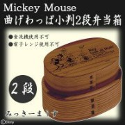 Mickey Mouse(ミッキーマウス) 曲げわっぱ小判2段弁当箱 WLWB1 POS.314179