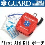 GUARD First Aid Kit ガード ファーストエイドキット ポーチ【FAKID】【救急】【応急手当】【ベルトポーチ】【STAR OF LIFE...