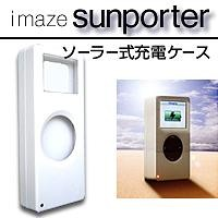 imaze sunporter for iPod nano 【RCP】送料込みで販売!