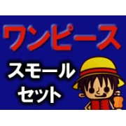 【DC対象】◇約50cm×約50cm4枚☆ワンピース ONE PIECEスモールセット☆ 福袋【RCP】