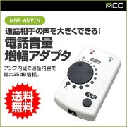 【OUTLET】【アウトレット・訳あり】【メーカー直販】ミヨシ(MCO) 電話音量増幅アダプター MNA-AMP/N【10P03Dec16】【...