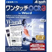 ワンタッチOCR Ver.3 for Word