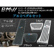 AP アルミペダルセット アルミ製 BMW F20/F30/F31/F34/E84 2010年04月〜 選べる2カラー AP-BMW-AP-Y 入数:1セット(2個)