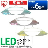 led シーリングライト 天井照明 1灯 洋風【送料無料】洋風ペンダントライト[〜6畳] ブルー/ピンク/イエロー PLC6D...