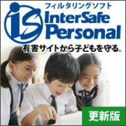 【UQ WiMAX優待】 InterSafe Personal 更新版