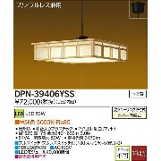 DAIKO LED和風ペンダント 【8畳用】 DPN-39406YSS