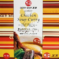 【CURRY SHOP エス】プロデュース煮込みチキンスープカレーギフト プレゼント お土産 札幌 北海道