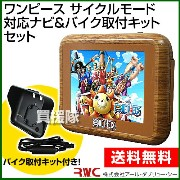 RWC ワンピースサイクルモード対応ナビ&バイク取付キットセット 【RWC ワンピース ONE PIECE ONEPIECE 3.5インチ 自...