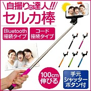 kjstar 正規品 セルカ棒 シャッター付き 自撮り棒 iPhone iPhone6s iPhoneSE iPhone6 iPhone6s iPhone6プラス iPhone5 iPhone5s iPhone SE...