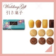 【30%off】【引き菓子】LuxurySweets焼き菓子アソートセット8A 【引菓子】 ギフト プレゼント 内祝 スイーツ