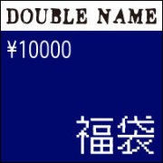 DOUBLE NAME ダブルネーム Ray Cassin 福袋2017 1万円 新春 数量限定 予約販売