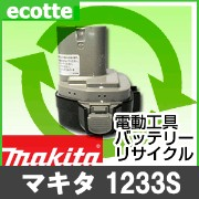 1233S マキタ 電動工具 バッテリー リサイクル サービス 1個単位