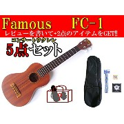 Famous/FC-1 フェイマス コンサートロングネックウクレレ 5点セット