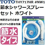 TOTO(トートー) シャワー用品 THY717HR #NW1 節水スプレーシャワーセット
