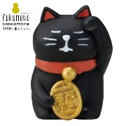 concombre うとうと招き猫 黒猫 (ZCB-40783) ゆるーい縁起物 Lucky cat