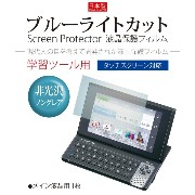 Orsetto カシオ デジタル英会話学習ツール EX-word RISE XDR-A20用 液晶保護フィルム【ブルーライトカット】 EEO-0229 A20...