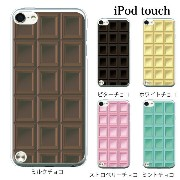 iPod touch 5 6 ケース iPodtouch ケース アイポッドタッチ6 第6世代 チョコレート 板チョコ TYPE2 / for iPod touch 5 6 対応 ...