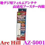 ArcHill アーク・ヒル AZ-5001 地デジ用ブースター内蔵 フィルムアンテナ 左右2本 セット 【コネクター形状 GT13】