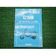CZ150R正規サービスマニュアル☆▼2RE-000101〜(2RE-28197-00)【中古】