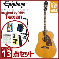 Epiphone / Inspired by 1964 Texan Antique Natural (アコギ入門13点セット) アコースティックギター 入門 初心者【WEBSHOP】