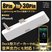 Lightning変換アダプター LBR-IP6AA iPhone6
