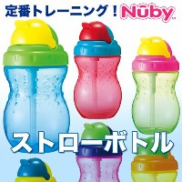 送料200円定型外OK♪ヌービー(nuby) ストローボトル(320ml)哺乳瓶・トレーニングボトル