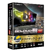 BD&DVD 再生 ArcSoft Theatre 2 Plus