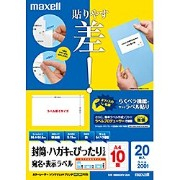 maxell M88939V-20A 宛名・表示ラベル カラーレーザー対応普通紙 A4 10面 20枚【お取り寄せ】