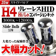 HID リレーレス キット H4 HIDフルキット HIDキット 35W 02P03Dec16
