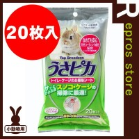 GEX うさピカ トイレ・ケージのお掃除シート 20枚入り ジェックス ▼a ペット グッズ うさぎ 掃除
