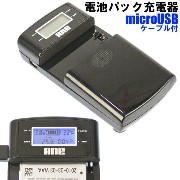A-U5バッテリー充電器 ソニー SONY NP-FH100/NP-FH70/NP-FH60/NP-FH50/NP-FH40/NP-FH30:DCR-DVD203/DCR-DVD308/DCR-DVD403/DCR-DVD508/DCR-DVD810/DCR...
