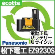 EZ9230S EZ-9230S パナソニック 電動工具 バッテリー リサイクル サービス 1個単位