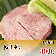 特上タン 焼肉用 300g【加熱用】【鹿児島】【黒牛】【黒毛和牛】【国産牛】【薩摩】【やきにく】【舌】【タ...