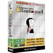 ライフボート USB HardLocker 4 + USB LF100VB