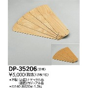DP-35206/DAIKOファン羽根のみ電気工事必要