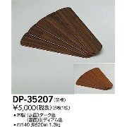 DP-35207/DAIKOファン羽根のみ電気工事必要