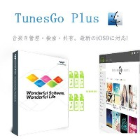 Wondershare TunesGo Plus(Mac版) ワンダーシェアー iphone itunes mac 音楽移行ソフト