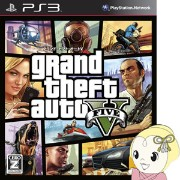 【PS3用ソフト】 Z指定 廉価版 Grand Theft Auto V BLJM-61304