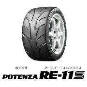 BRIDGESTONE 185/55R14 POTENZA RE-11S TYPE RS