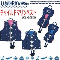 2016☆ WATER MOVE ウォータームーブ チャイルドマリンベスト【WCL-36500】 キッズ & ベビー WCL36500 【幼児・子ども...