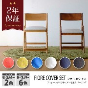 【10%OFF!+スマホからエントリーでP11倍! 12/8_1:59まで】学習チェア イス キッズFIORE DESK CHAIR(NA/WH)(MBR/WH) + FIORE CHIAR...