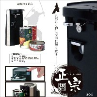 z【送料無料】缶切りがワンタッチ! Time&Space 家庭用 電動缶切り 『正宗』 CO2061