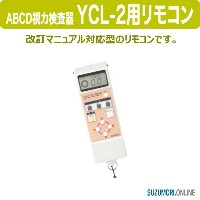 ABCD視力検査器 YCL-2用リモコン 6627700 改訂マニュアル対応 別売品