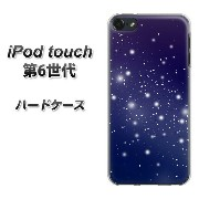 iPod touch 6 第6世代 ハードケース / カバー【1271 天空の川 素材クリア】★高解像度版(iPod touch6/IPODTOUCH6/スマホケ...