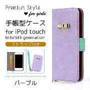 [iPod touch 6th/5th(第6/5世代)専用]Premium Style for girls(パープル)パステルリボン手帳型ケース【PG-IT6FP03PP】