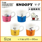 SNOOPY(スヌーピー) マグ ピンク・SN131-11【S1】
