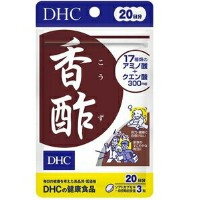 DHC香酢20日分 60粒 【税込】 ディーエイチシー DHCコウズ60ツブ [DHCコウズ60ツブ]【返品種別B】【RCP】