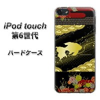 【SS限定半額】iPod touch 6 第6世代 ハードケース / カバー【174 天の川の金魚(和柄) 】(iPod touch6/IPODTOUCH6/スマホ...