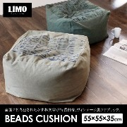 【LIMO】ビーズクッション(W55×D55×H35cm) ビーズ クッション おしゃれ 大きい ソファ ヴィンテージ ギフト フ...